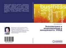 Capa do livro de Эконометрика и моделирование в менеджменте. УМКД