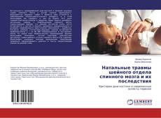 Bookcover of Натальные травмы шейного отдела спинного мозга и их последствия