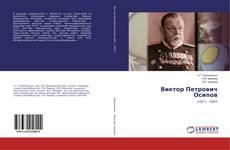 Buchcover von Виктор Петрович Осипов