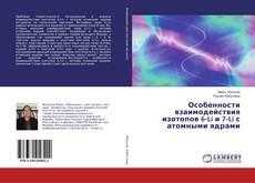 Buchcover von Особенности взаимодействия изотопов 6-Li и 7-Li с атомными ядрами