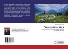 Гельминтозы овец kitap kapağı
