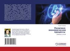 Bookcover of Политико-экономические процессы