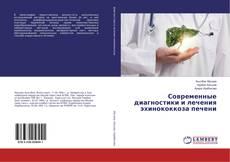 Обложка Современные диагностики и лечения эхинококкоза печени