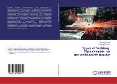Bookcover of Types of Welding. Практикум по английскому языку