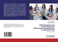 Обложка Инновационные технологии по обучению акушерству и гинекологии