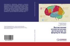 Bookcover of Вычисление эллиптических интегралов по формуле Боде