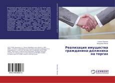 Copertina di Реализация имущества гражданина-должника на торгах