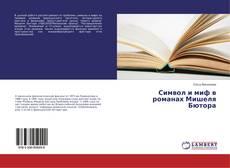 Обложка Символ и миф в романах Мишеля Бютора