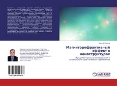Bookcover of Магниторефрактивный эффект в наноструктурах