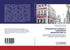 Portada del libro de Городская среда и средовая идентичность