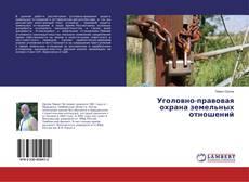 Bookcover of Уголовно-правовая охрана земельных отношений