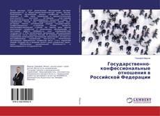 Государственно-конфессиональные отношения в Российской Федерации kitap kapağı
