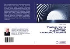 Copertina di Решение гипотез П.Эрдеша, В.Серпинского, А.Шинцеля, Л.Асланяна