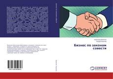 Bookcover of Бизнес по законам совести