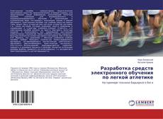 Couverture de Разработка средств электронного обучения по легкой атлетике