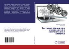 Обложка Тестовые задания по инженерной и компьютерной графике