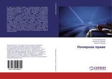 Полярное право kitap kapağı