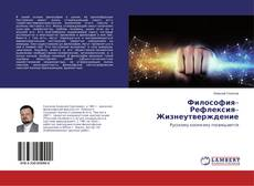 Bookcover of Философия–Рефлексия–Жизнеутверждение