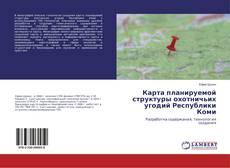 Обложка Карта планируемой структуры охотничьих угодий Республики Коми