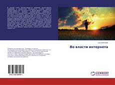 Bookcover of Во власти интернета
