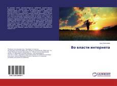 Portada del libro de Во власти интернета
