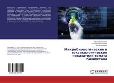 Copertina di Микробиологические и токсикологические показатели томата Казахстана