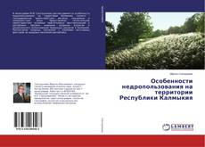 Bookcover of Особенности недропользования на территории Республики Калмыкия