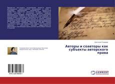 Portada del libro de Авторы и соавторы как субъекты авторского права