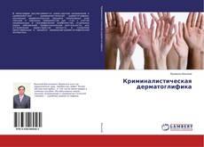 Bookcover of Криминалистическая дерматоглифика