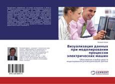 Bookcover of Визуализация данных при моделировании процессов электрических машин