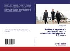 Copertina di Административно-правовой статус военной прокуратуры В России