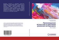 Buchcover von Произведения искусства в цветовом решении интерьеров