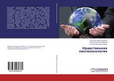 Bookcover of Нравственная лингвоэкология