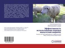 Bookcover of Эффективность использования породы манычский меринос