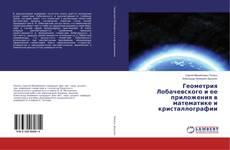 Геометрия Лобачевского и ее приложения в математике и кристаллографии kitap kapağı