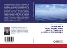 Обложка Динамика и долгопериодные волны Мирового океана и атмосферы