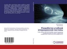Обложка Разработка учебной операционной системы