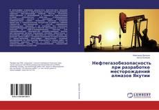 Bookcover of Нефтегазобезопасность при разработке месторождений алмазов Якутии