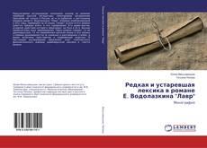 "Bookcover of Редкая и устаревшая лексика в романе Е. Водолазкина ""Лавр"""