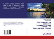 Bookcover of Закономерности развития поджелудочной железы на Европейском Севере
