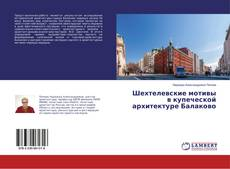 Borítókép a  Шехтелевские мотивы в купеческой архитектуре Балаково - hoz
