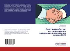 Bookcover of Опыт разработки, исследования и внедрения проектов на основе ВИЭ