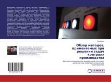 Обложка Обзор методов, применяемых при решении задач контроля производства