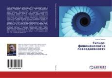 Bookcover of Гипноз: феноменология повседневности