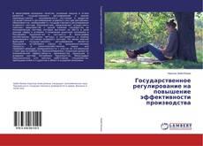 Bookcover of Государственное регулирование на повышение эффективности производства