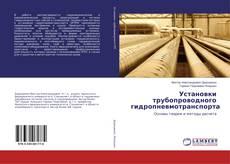 Обложка Установки трубопроводного гидропневмотранспорта