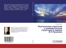 Copertina di Поэтические стратегии и универсальные структуры в лирике А.С.Пушкина