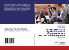 Обложка Государственная служба в органах внутренних дел Российской Федерации