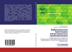 Bookcover of Вибрационная прокладка магистральных трубопроводов