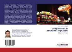 Современный рекламный рынок kitap kapağı